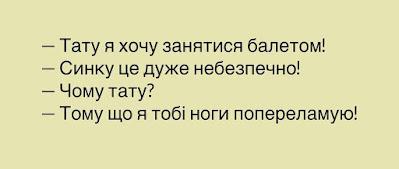Анекдоти українською мовою в картинках