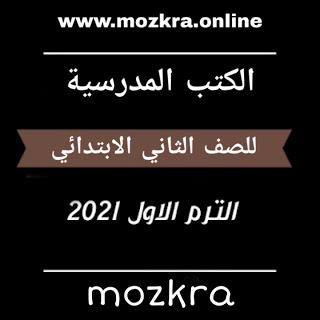 الكتب المدرسية للصف الثاني الابتدائي 2021
