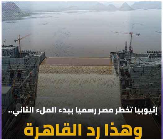 إثيوبيا تخطر مصر رسميا ببدء الملء الثاني.. ورد القاهرة
