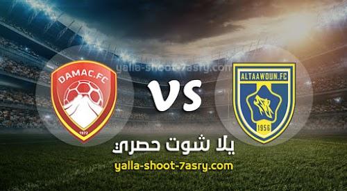 نتيجة مباراة التعاون وضمك اليوم 15-08-2020 الدوري السعودي
