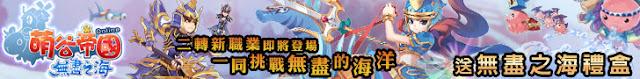 《萌谷帝國Online》二轉職業登場,無盡之海改版虛寶