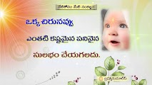 Thoughts for Today in Telugu  Brahma Kumaris