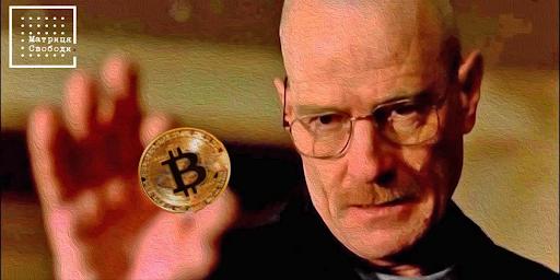 Является ли криптовалюта надежным платежным средством? Больше информации на портале Матрица Свободы.