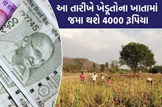 Benefit talk / work news for farmers: Rs 4000 will be credited to the account on this date, know the details