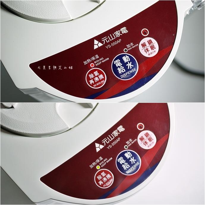 7 元山牌 YS-550AP 節能熱水瓶