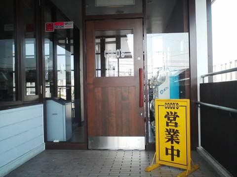 入口 ココス名東よもぎ台店