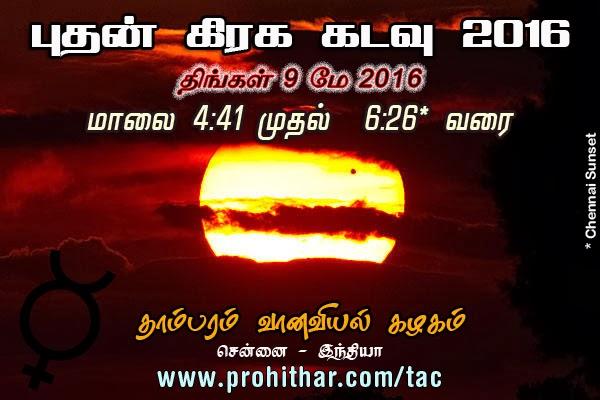 9 May 2016 Mercury Transit Chennai India Tambaram Astronomy Club
