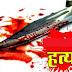 क्षुल्लक वादातून इसमाची हत्या. #Murder