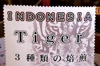 おすすめコーヒー:インドネシア タイガー 3種類の焙煎(浅煎り・中煎り・深煎り)