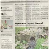 Роману Юшкову за пронзительные статьи про Уинку, за умение поставить жесткие вопросы перед ответственными за экологические нарушения.