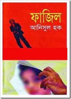 Fajil by anisul Haque