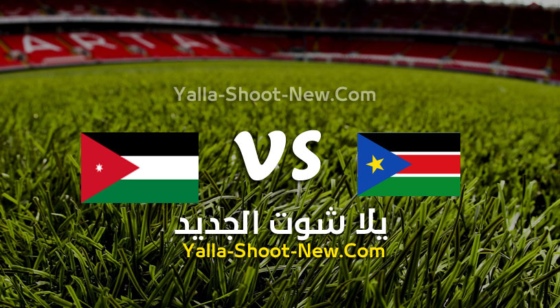 مباراة الأردن وجنوب السودان