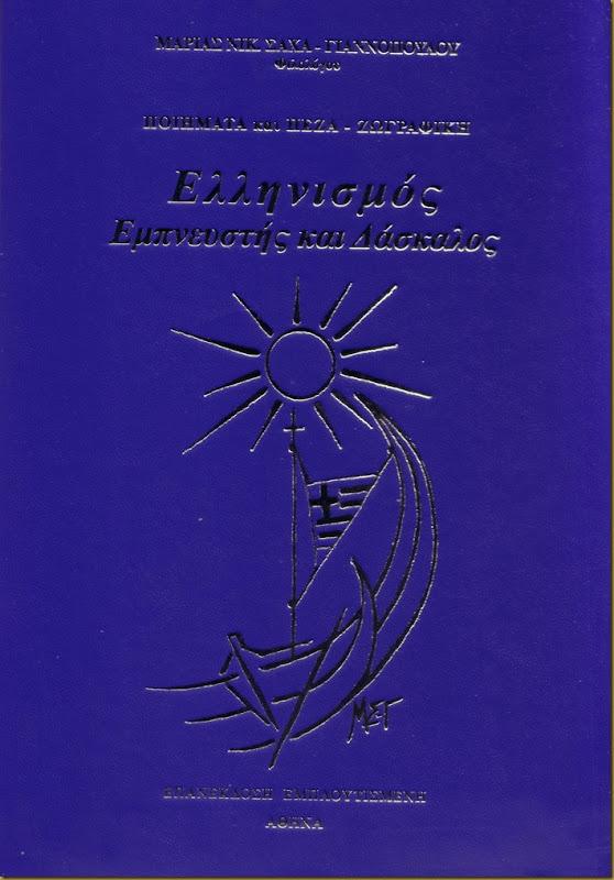 ΝΕΟ ΒΙΒΛΙΟ ΜΑΡΙΑΣ Ν. ΣΑΧΑ-ΓΙΑΝΝΟΠΟΥΛΟΥ
