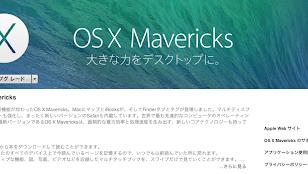 OS X Mavericksをダウンロード