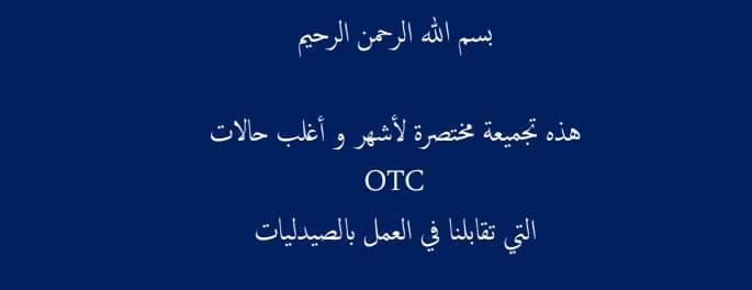 حالات OTC في الصيدلية