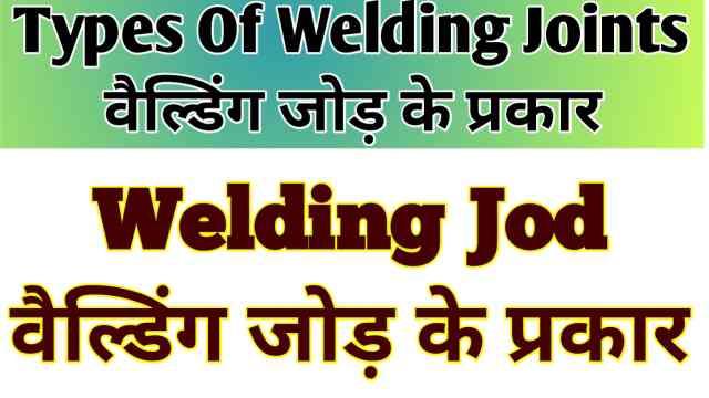 Types Of Welding Joints - वेल्डिंग जोड़ के प्रकार