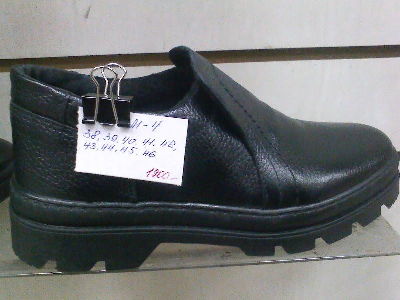 Ботинки на грязь Динамо