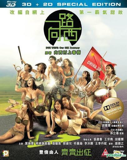 Due West: Our Sex Journey (2012) กามาสัญจร [จีน]-[18+]
