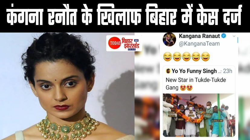 बॉलीवुड अभिनेत्री कंगना रनौत के खिलाफ बिहार में केस दर्ज, जानें- क्या है मामला ?