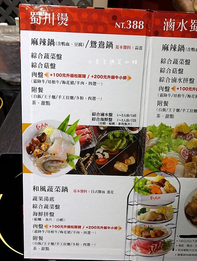 10 紅九九個人麻辣鍋(原禎記館)