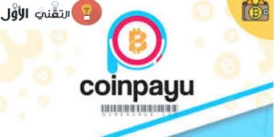 مواقع الربح من الانترنت - coinpayu