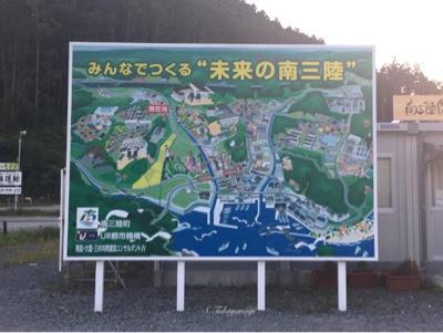 南三陸町 志津川の様子