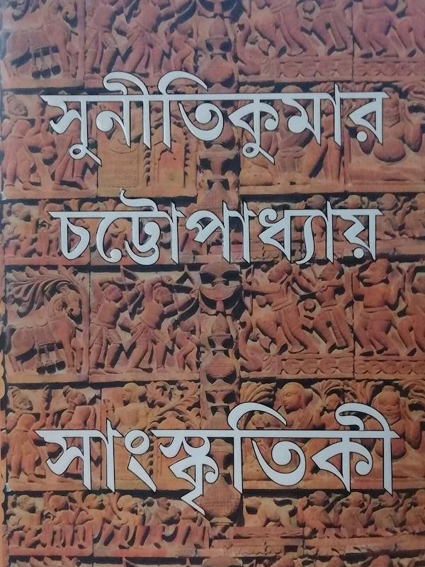 সাংস্কৃতিকী (অখণ্ড সংস্করণ) - সুনীতিকুমার চট্টোপাধ্যায়