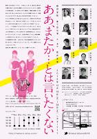 takarabune_aamata_ura.jpg