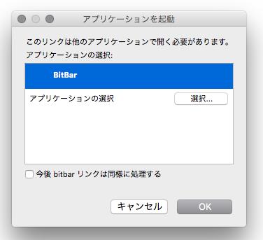 try_bitbar_install_plugin.png