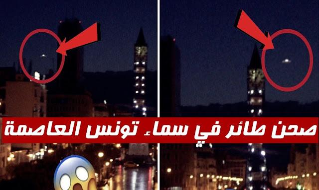 صحن طائر في سماء تونس بشارع الحبيب بورقيبة !