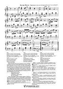"""Хороводная игра """"Осень - гостья золотая"""" Л. Олифировой: ноты"""