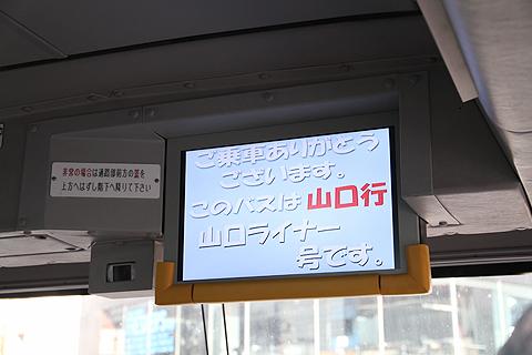 JR九州バス「福岡山口ライナー」 744-2952 2階車内モニター その1