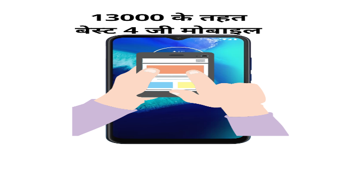 13000 में सबसे अच्छा 4G मोबाइल कौन सा है?