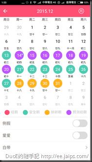 himama APP-當月預測