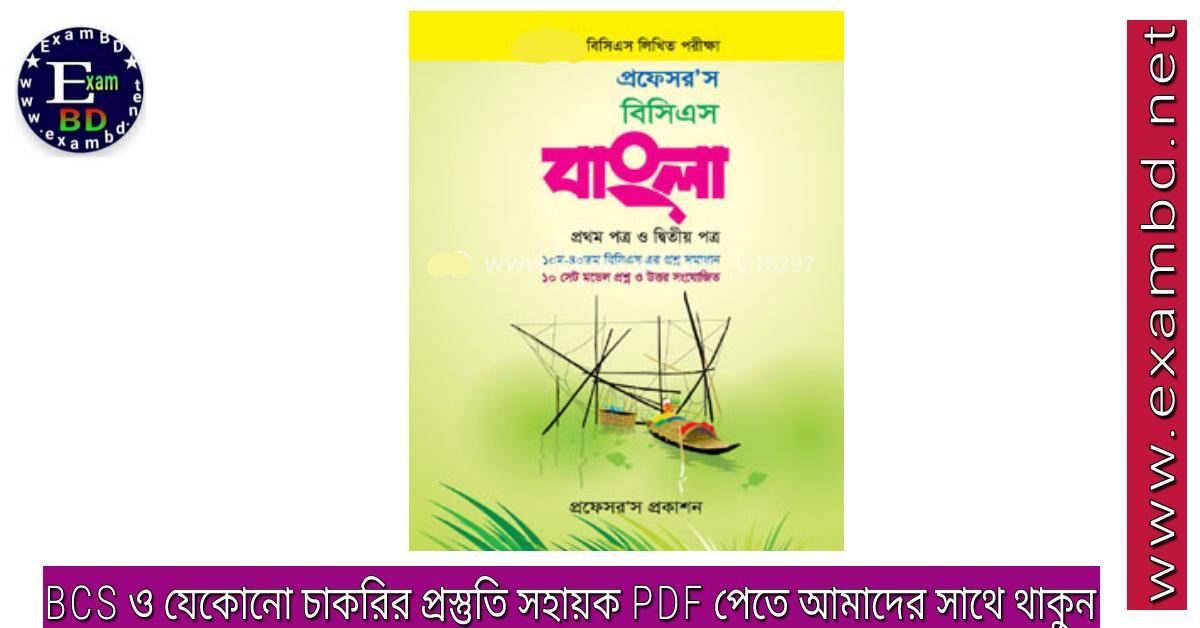 প্রফেসর'স বিসিএস বাংলা Full Book PDF