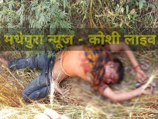 युवक को गला रेतकर मार डाला: मधेपुरा में शराब की होम डिलीवरी करता था युवक, थाने से 600 मीटर दूर मिली लाश 5 मिनट पहले