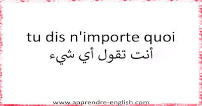 كلام حب وعشق بالفرنسية