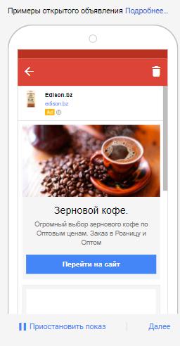 Открытое рекламное объявление в Gmail