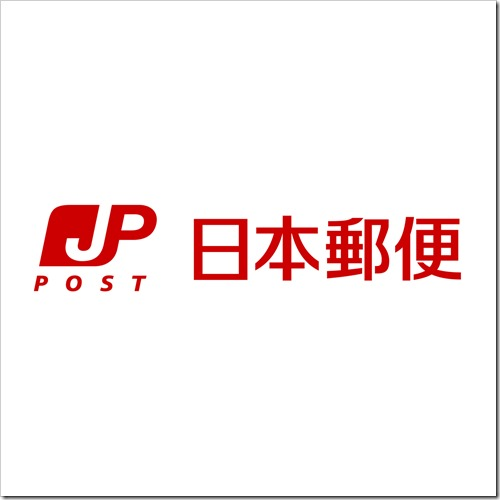 POST mark L%25255B5%25255D - 【雑記】7月から郵便局でリキッドや電子タバコの発送が難しくなっている件を考察【ポスパケット/ゆうパックでiQOS/Ploomtech発送不可?】