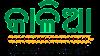Kalia Yojana 3rd phase new list 2021