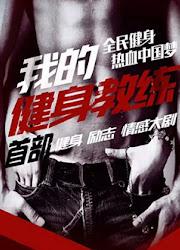My Fitness Coach China Drama