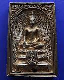 3.สมเด็จประทานพร หลังรูปเหมือนหลวงพ่อแพ วัดพิกุลทอง พ.ศ. 2534 เนื้อทองผสม พร้อมกล่องเดิม