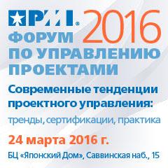 Регистрируйтесь на международном форуме по управлению проектами