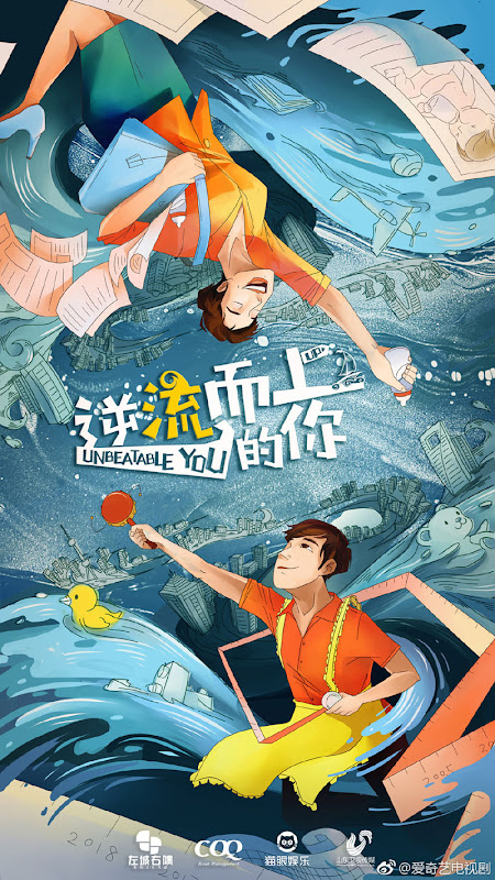 Unbeatable You China Drama