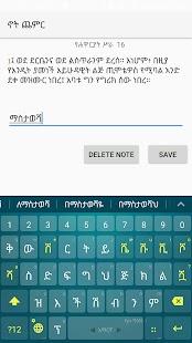 Download FynGeez Amharic keyboard + Tigrigna and Oromiffa