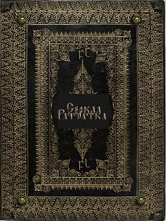 Серкла Рачтатка Cover