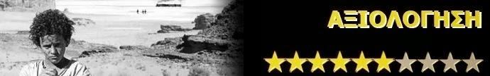 Ο λύκος της ερήμου (Theeb) Rating