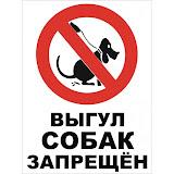 Знак выгул собак запрещен