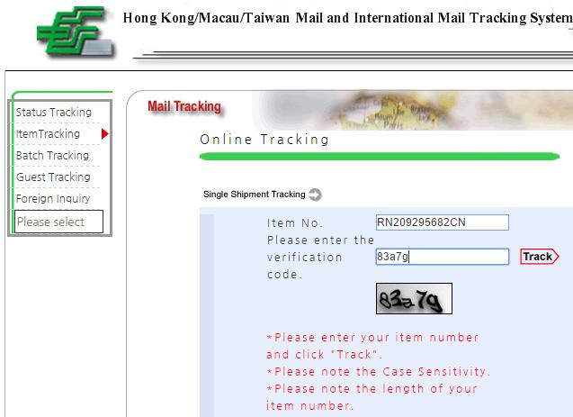 중국우체국 항공우편 택배 배송조회 사이트