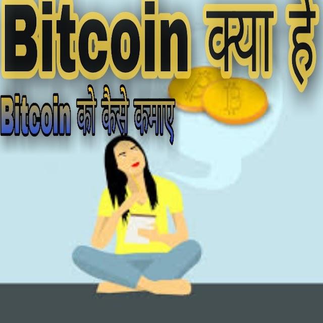 Bitcoin क्या  हे ?Bitcoin को केसे  कमा  सकते हो .Bitcoin का मूल्य  India मैं कितना हे .